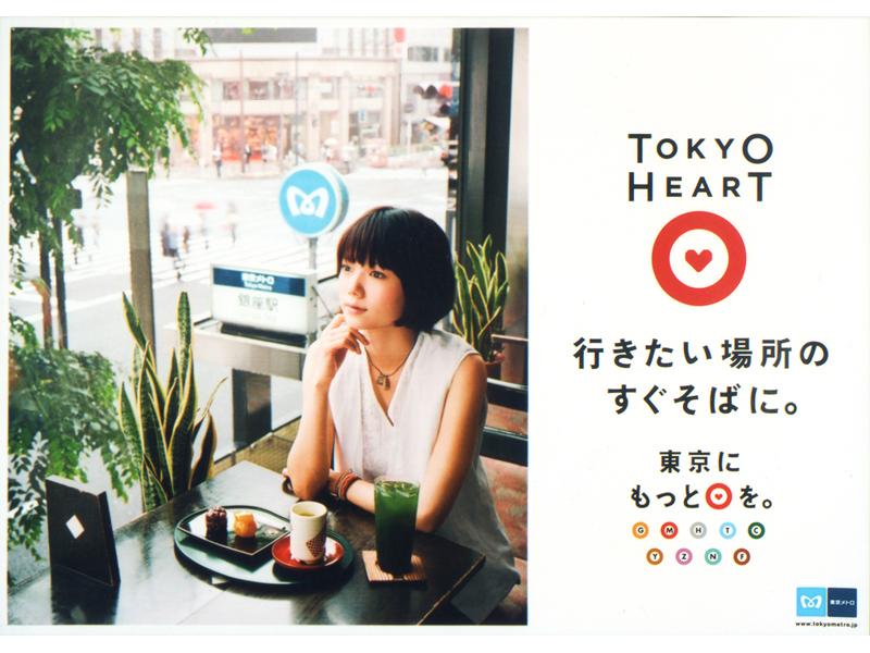A_tokyometro_01.jpg